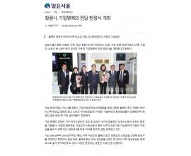 [일요서울] 창원시, 기업명예의 전당 헌정식 개최